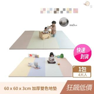 【PatoPato】嬰幼兒專用馬卡龍64*64*3cm加厚雙色巧拼地墊三款任選(一包4片附贈8個邊條)