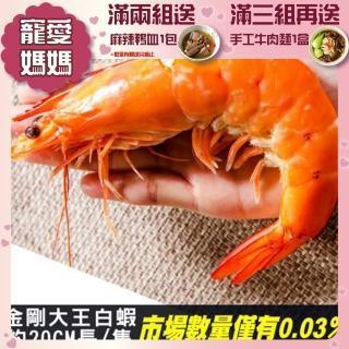 【鮮綠生活】無毒巨無霸白蝦皇