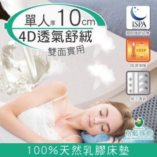 【格藍傢飾】纖柔4D透氣兩用10cm天然乳膠床墊(單人)