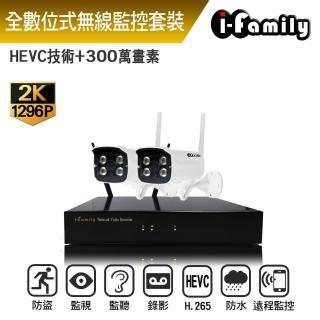 【I-Family】免配線/免設定1296P八路式無線監視系統套裝一機兩鏡頭(八路式錄影機套裝)