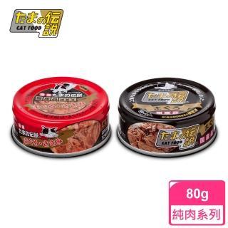 【小玉】小玉貓罐-純肉系列 80g 24入(日本原裝 天然 純肉 湯罐 貓罐)
