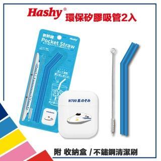 【HASHY】日本