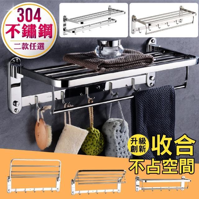 【新錸家居】304折疊毛巾置物架-免釘/打孔任選(可上掀收平