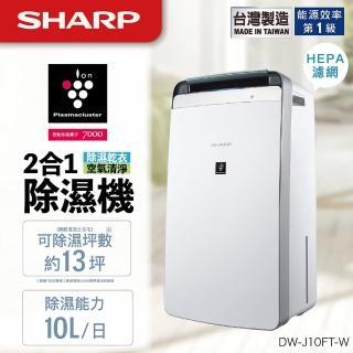 【SHARP 夏普】10公升一級能效衣物乾燥HEPA空氣淨化除濕機(DW-J10FT-W)