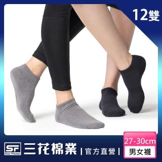 【SunFlower 三花】三花三花大尺寸_隱形襪/隱形運動襪.襪子(買6送6件組)