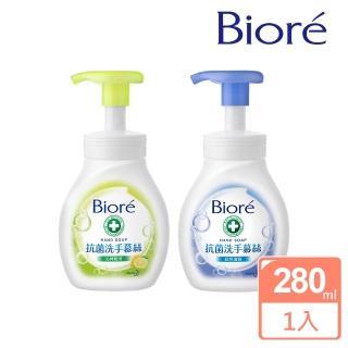 【Biore 蜜妮】抗菌洗手慕絲 本體280ml(沁檸橙香/自然清香)