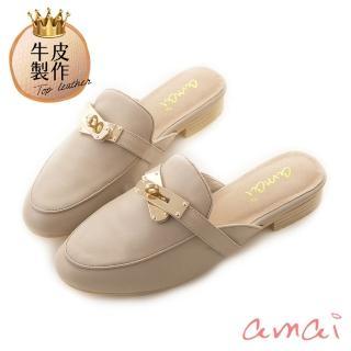 【amai】頂級全真皮-凱莉釦穆勒鞋(奶茶)