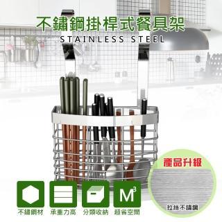 【莫菲思】拉絲紋不鏽鋼掛桿式筷子收納架(附瀝水盤-精緻不鏽鋼工藝)