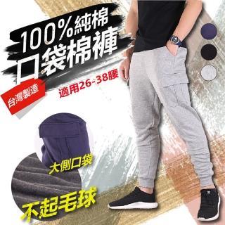 【YT shop】台灣製造 100%純棉 不起毛球 潮流 修身 縮口褲 口袋棉褲 三色(情侶棉褲)