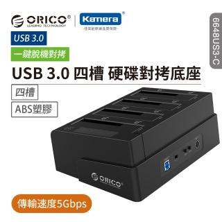 【ORICO】2.5吋/3.5吋USB3.0四槽硬碟對拷底座/外接座-黑(6648US3-C)