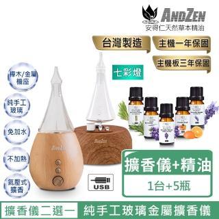 【ANDZEN】香氛負離子定時玻璃實木精油擴香儀AZ-8100(送澳洲進口純精油10mlx3+5mlx3)