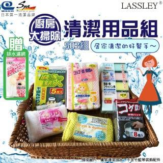 【LASSLEY】廚房大掃除-日本WAKO清潔用品組503(六件組- 食器、網布、銀絲、菜瓜布海棉 鍋刷  贈排水口網袋)