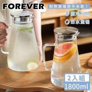 【日本FOREVER】耐熱玻璃把手水壺1800ML(2入組)