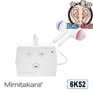 【Mimitakara 耳寶助聽器】數位降噪口袋型助聽器-6K52-旗艦版(助聽器/口袋式/6K52旗艦版)