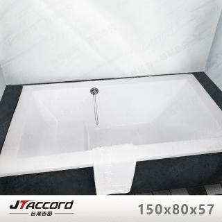 【JTAccord 台灣吉田】T133-150 坐式壓克力浴缸(空缸)