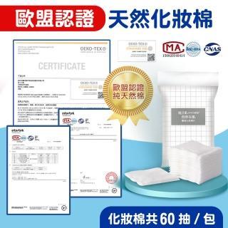 【勤達】歐盟認證雙效厚款三層化妝棉60片/包(戰痘卸妝棉、