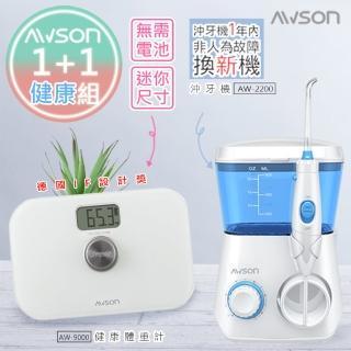 【日本AWSON歐森】家庭式沖牙機AW-2200+免電池電子體重計AW-9000(關心您的健康)