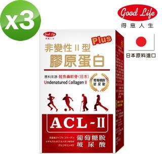 【得意人生】升級版Plus非變性II型膠原蛋白 葡萄糖胺+玻尿酸 三入組(30粒)