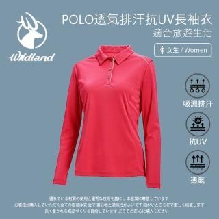 【Wildland 荒野】女 POLO透氣排汗抗UV長袖衣-玫瑰紅 W1669-20(長袖上衣/防曬衣/排汗衣/POLO衫)
