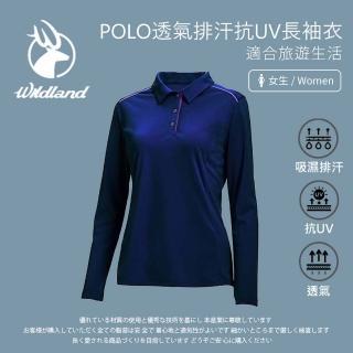 【Wildland 荒野】女 POLO透氣排汗抗UV長袖衣-深藍 W1669-72(長袖上衣/防曬衣/排汗衣/POLO衫)