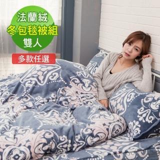 【BELLE VIE】保暖法蘭絨鋪棉床包兩用毯被四件組(單人/雙人/加大 均一價)