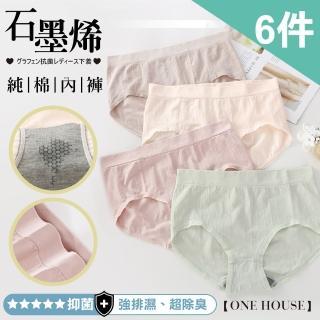 【ONE HOUSE】5A+石墨烯抑菌無痕純棉蜂巢內褲(6件)