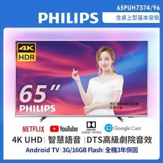 【Philips 飛利浦】65型4K UHD聯網液晶顯示器+視訊盒(65PUH7374)