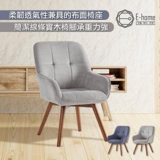 【E-home】Viera薇艾拉布面餐椅 二色可選(餐椅)