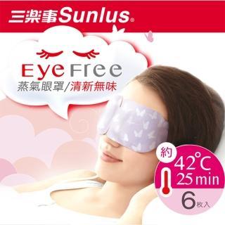【Sunlus 三樂事】蒸氣眼罩(清新無味/6片裝)