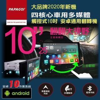 【PAPAGO!】品牌 觸控式10吋安卓通用翻轉機(到府安裝)