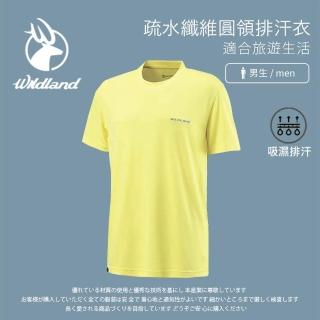 【Wildland 荒野】男 疏水纖維圓領排汗衣-檸檬黃 W1626-34(短袖上衣/戶外休閒/排汗衫)