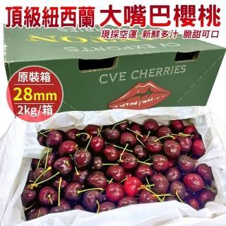 【WANG 蔬果】空運紐西蘭大嘴巴28mm櫻桃(原裝2kg)