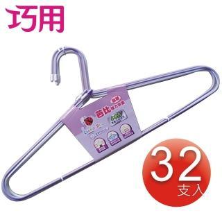 【巧用】芭比強力衣架 32支入(混色出貨 / 肩寬50cm)