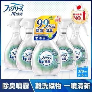 【日本風倍清】織物除菌消臭/除臭噴霧370mlx5(高效除菌/綠茶清香/無香型)