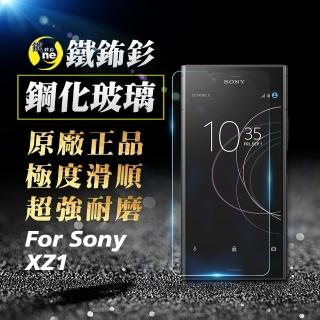 【o-one㊣鐵鈽釤】SONY XZ1 半版9H日本旭硝子超高清鋼化玻璃保護貼(極度好貼 超高清耐磨)