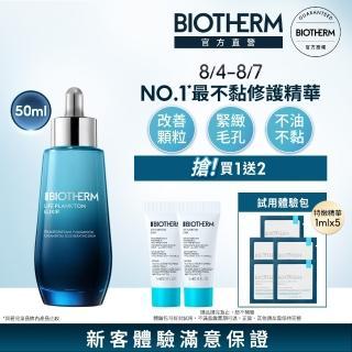 【Biotherm 碧兒泉】奇蹟特嫩精華 50ml