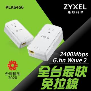 【ZyXEL 合勤】2400Mbps單埠GbE電力線上網網路橋接器PowerLine設備(PLA-6456 雙包裝/含插座)