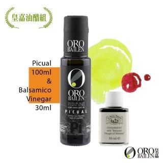 【Oro Bailen 皇嘉】皇嘉油醋組(皇家級Picual/100ml)