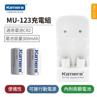 【Kamera 佳美能】MU-123 充電組(For CR2)