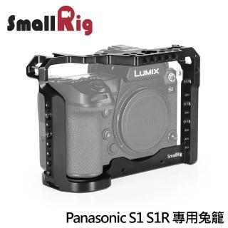 【SmallRig】PANASONIC S1 S1R 相機專用兔籠 提籠(CCP2345)