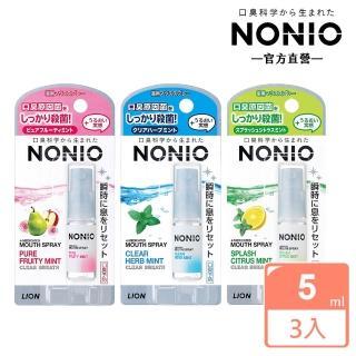【LION 獅王】NONIO終結口氣淨涼噴劑3入組-冰炫薄荷/清梨薄荷/澄橘薄荷(5mlx3)
