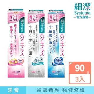 【LION 獅王】細潔適齦佳牙膏 3入組-修護plus/抗敏plus/淨白plus