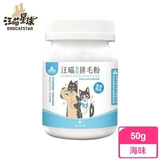 【汪喵星球】汪喵排毛粉-海味 50g(犬貓保健)