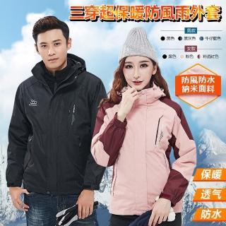 【charme】加絨加厚防風雨三穿保暖機能外套(男女款)