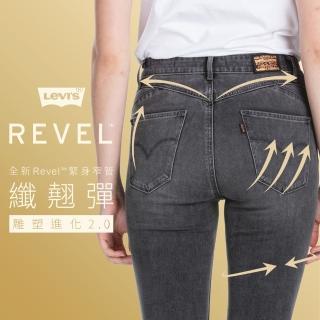 【LEVIS】女款 Revel 高腰緊身提臀牛仔褲 / 超彈力塑形布料 / 黑灰水洗-人氣新品