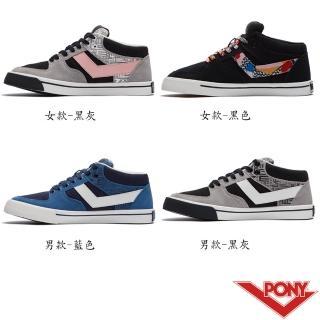 【PONY】ATOP系列 經典滑板鞋 運動鞋 板鞋 女款 男款 情人款 四色