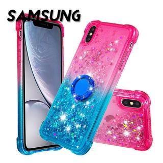 【韓式作風】SAMSUNG NOTE10/S10/S9/S8/A70/A50/A20系列 雙色漸層閃亮流沙指環支架手機殼RCSAM126(四色)
