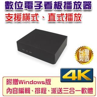 【上盈】DS300高階數位電子看板用播放器(多媒體播放器)