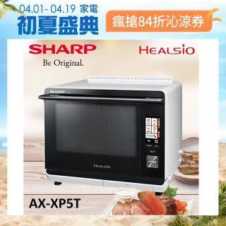【SHARP 夏普】30L Healsio水波爐(AX-XP5T)