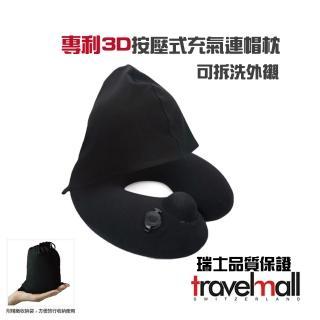 【Travelmall】專利3D按壓式充氣連帽頸枕(黑色)